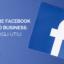 Come Usare Facebook per il Tuo Business: 8 Consigli Utili